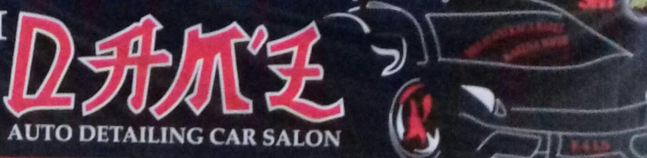 Salon Mobil Jakarta